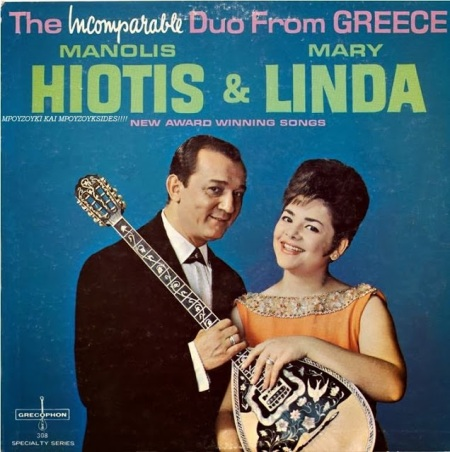 1966 - Manolis Hiotis and Mary Linda